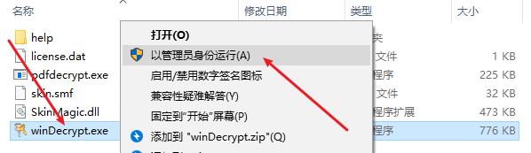 【办公软件】PDF解密工具