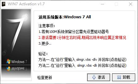 Win7激活工具