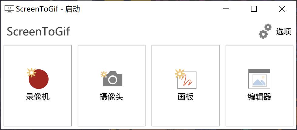 ScreenToGif屏幕录制软件